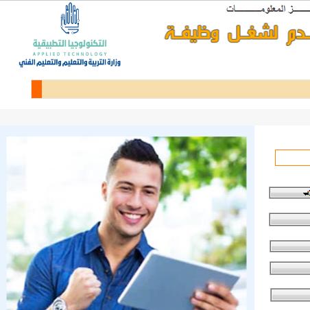 اعلان فتح باب التعيين للمعلمين والاداريين بوزارة التربية والتعليم 2019 والتقديم على الانترنت الان