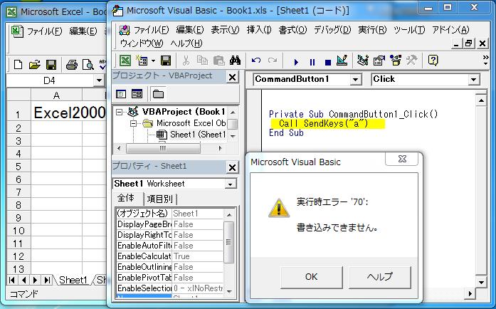 Windows7で VB6 / VBA の SendKeys の問題について ( エラー 70