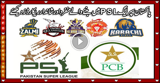 Pakistan Super League (PSL) Records Compilation