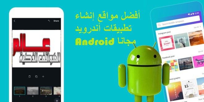Image result for 10 مواقع انشاء تطبيقات اندرويد