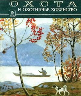 Скрин обложки журнала Охота и охотничье хозяйство