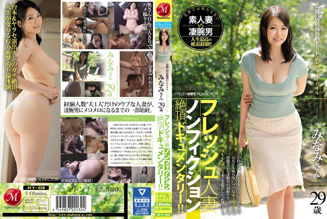 [JUY-259] Fresh Wife Nonfiction - Minatomi (CENSORED)