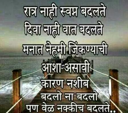 Marathi Short Status Line - Wtsup status - Whatsapp Status ...