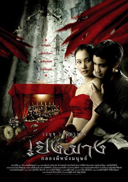 The Haunted Drum (2007) DVDRip Subtitle Indonesia