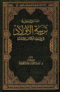 الهدي النبوي في تربية الأولاد في ضوء الكتاب والسنة - سعيد القحطاني