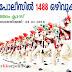 Tripura Police Recruitment Riflemen & Tradesmen 1488 Vacancies 2019