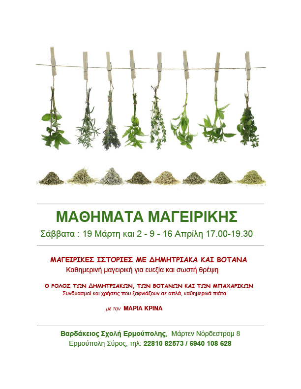 Syros Agenda  Μαθήματα μαγειρικής στη Βαρδάκειο Σχολή Ερμούπολης ... 2ad8a809a9d
