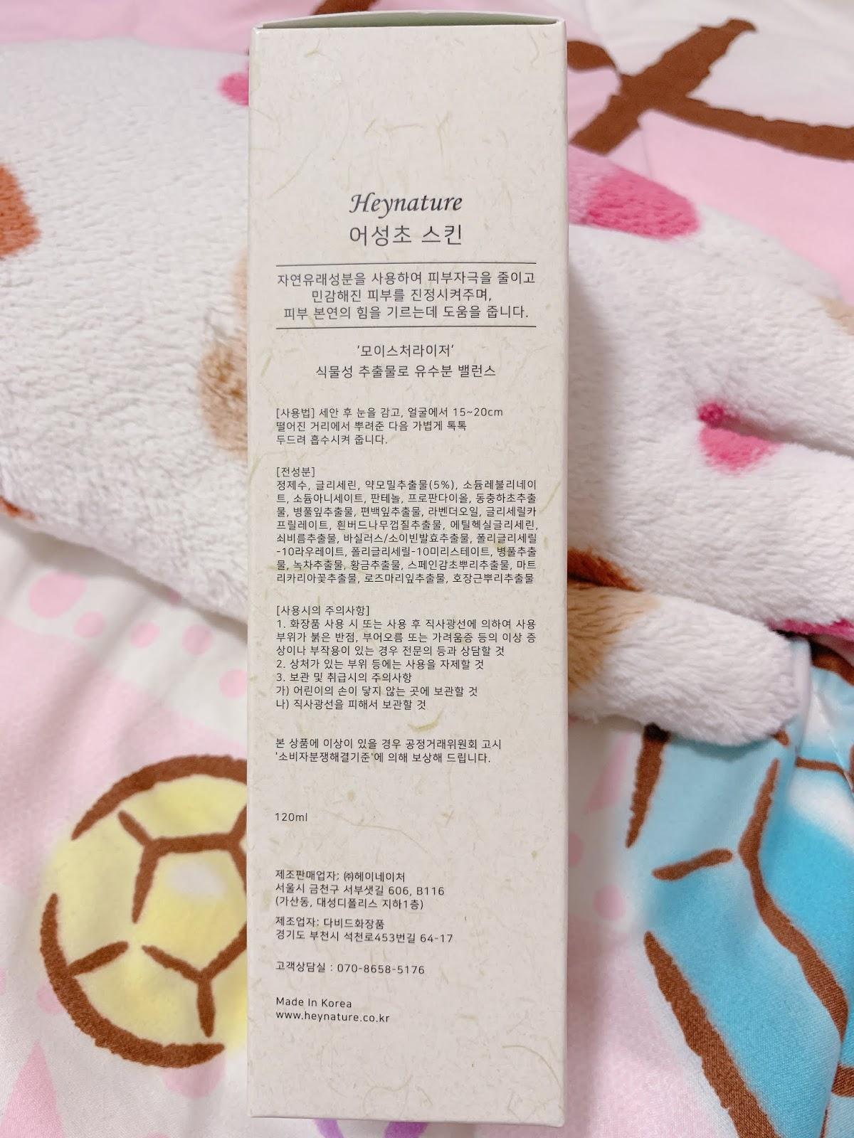 4061c045cde Beautylife HK - ◕◡◕舒緩鎮靜‧保濕修復♥Heynature魚腥草系列 ...