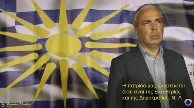 Ν. Λυγερός: Δεν υπάρχουν διακοπές για τη Μακεδονία - Γιατί τόση προπαγάνδα; - Μετά τη Μακεδονία, o Ελληνισμός (Βίντεο)