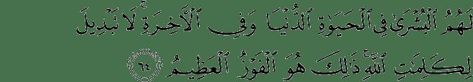 Surat Yunus Ayat 64
