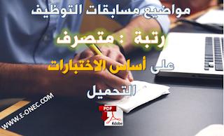 مواضيع مسابقة متصرف اداري على اساس الاختبار PDF