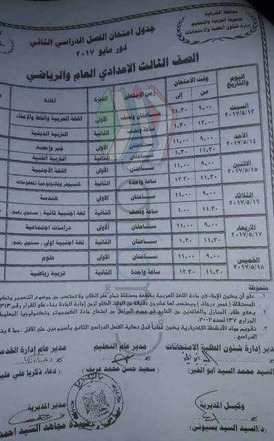 جدول امتحانات الصف الثالث الاعدادى الترم الثاني 2017 محافظة الشرقية