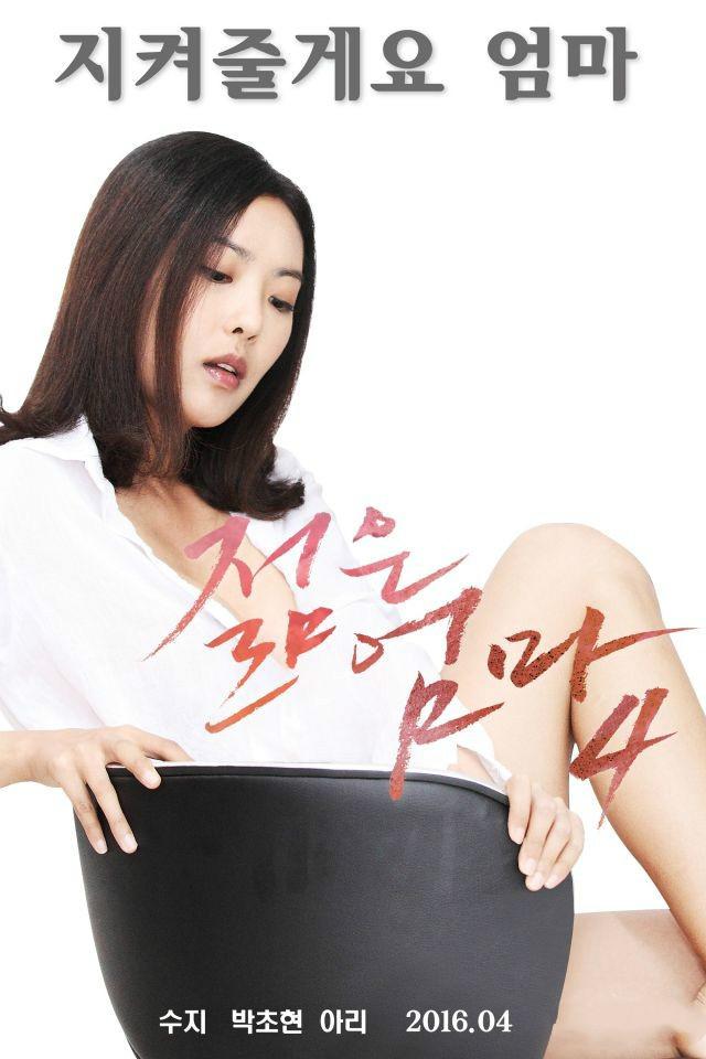 Nonton Film Semi Korea Young Mother 4 (2016) - NONTON YUK