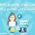 كورسات للهاكر والاختراق الاخلاقي من الاساسيات حتي المستوي المتقدم باللغة العربيه