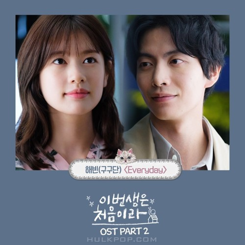 HAEBIN (gugudan) – Because This Is My First Life OST Part.2