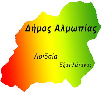 Αποτέλεσμα εικόνας για Δήμος Αλμωπίας