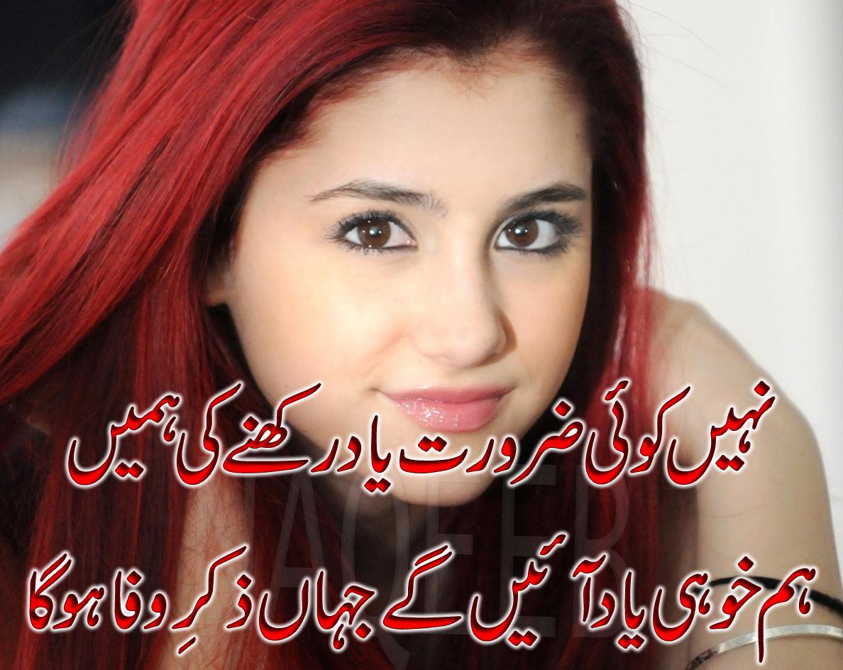 Love poetry and sad poetry | urdu sad poetry images | urdu
