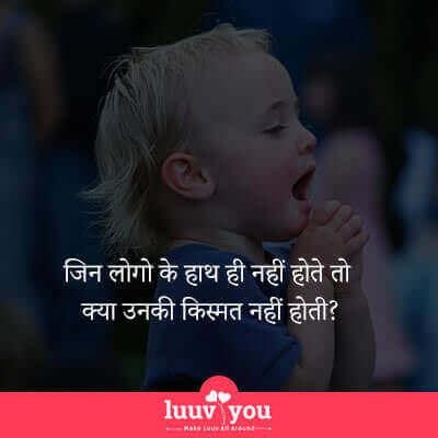 God Quotes Status in Hindi, God Shayari, God Messages