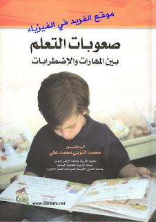 تحميل كتاب صعوبات التعلم ـ بين المهارات والإضطرابات pdf