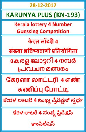 Kerala lottery 4 Number Guessing Competition KARUNYA PLUS KN-193