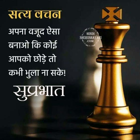 Suprabhat Images in Hindi with Quotes