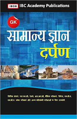 Download Free Book Samanya Gyan Darpan (Hindi) 2018 PDF