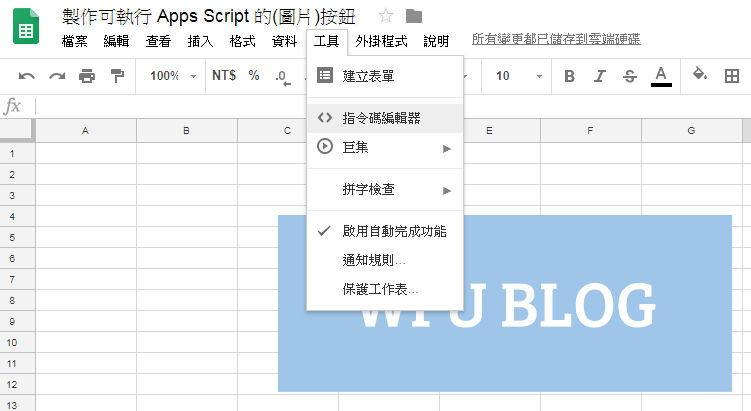 google-spreadsheet-add-button-execute-apps-script-6.png-Google 試算表製作可執行 Apps Script 指令碼的(圖片)按鈕