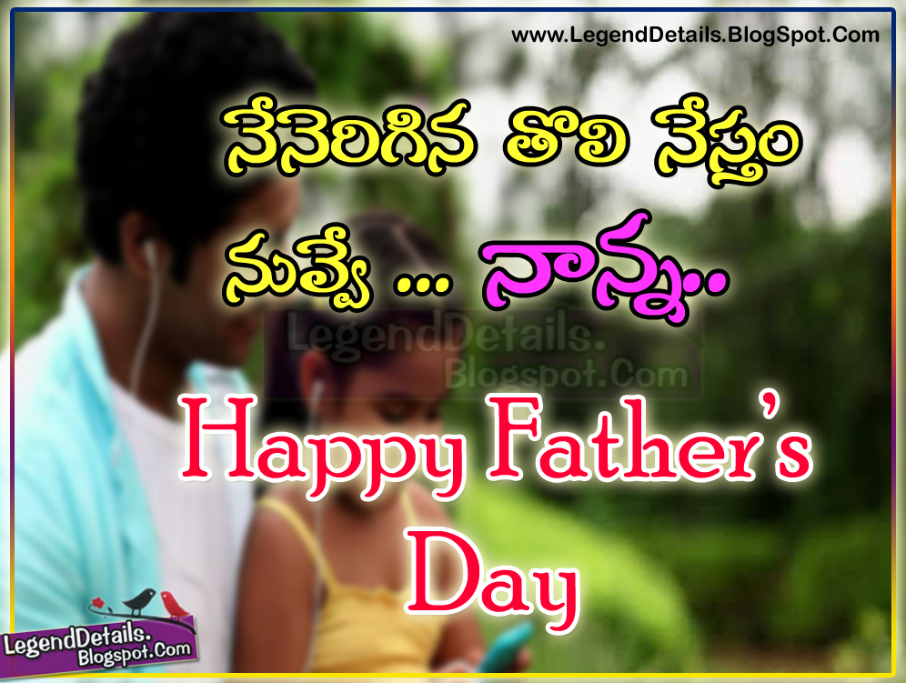 Telugu happy fathers day wishes quotes greetings legendary quotes