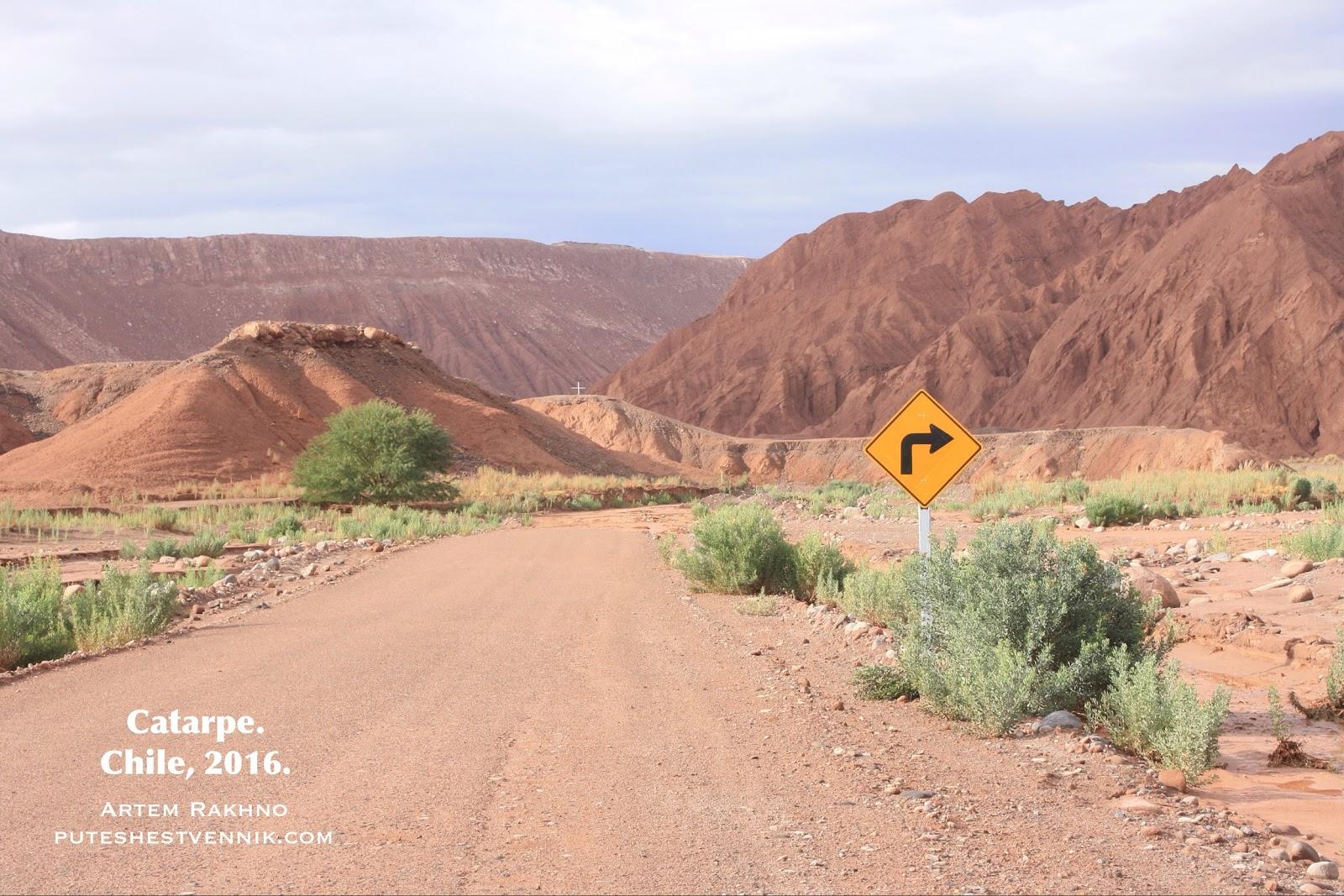 Дорога в пустыне Атакама