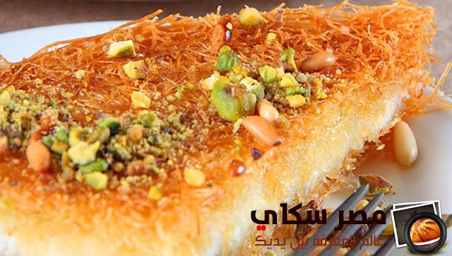 الكنافة بالمكسرات وطريقة التحضير Kunafa with nuts