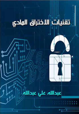 كتاب تقنيات الاختراق المادي باللغة العربية