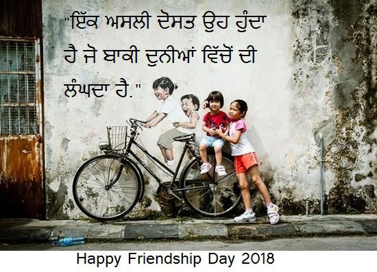 Best*}} Friendship Day Punjabi Sms & Wishes for Special