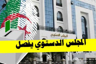 المجلس الدستوري يكشف عن مصير ملفات المترشحين