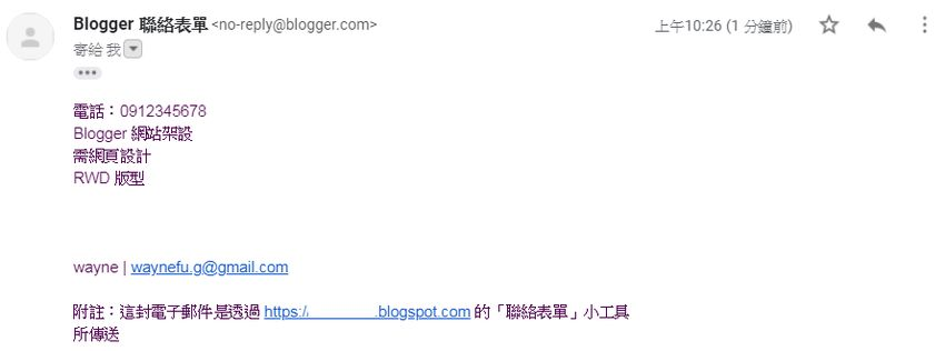 blogger-contact-form-customization-2.jpg-擴充 Blogger 官方聯絡表單,讓任何自製版面的表格或內容都能傳送訊息