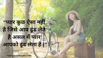 Love Quotes Life In Hindi With Emotional Sad Images