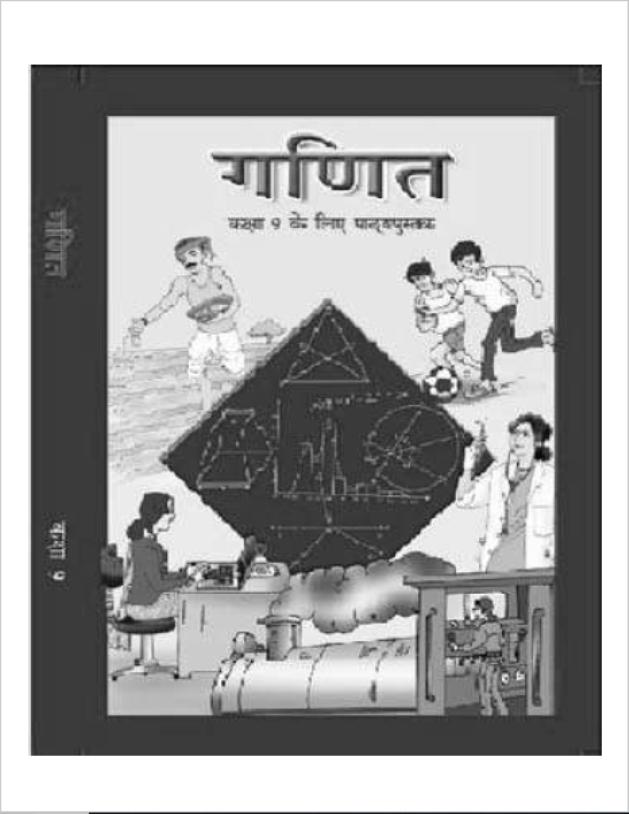 NCERT Mathematics Class-9 : Hindi PDF Book