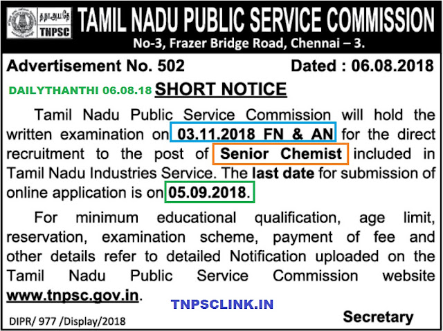TNPSC Senior Chemist Recruitment 2018: Notification Published August 6, 2018