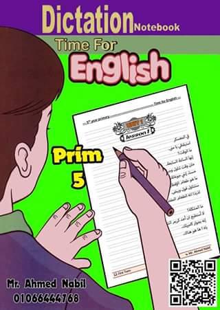 كراسة تسميع انجليزي خامسه ابتدائي ترم أول