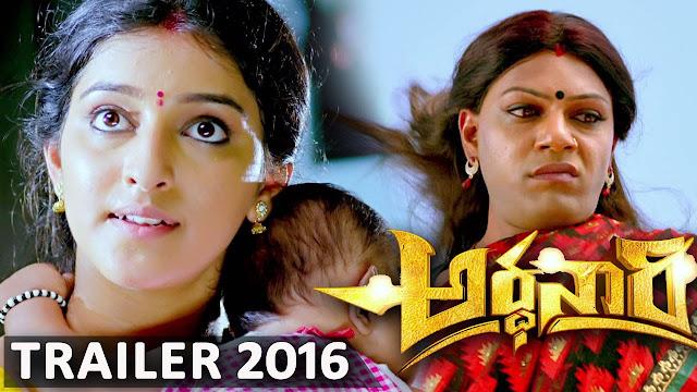 Ardhanaari Theatrical Trailer