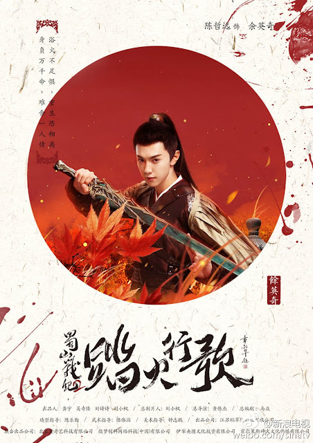 Chen Zhe Yuan Legend of Zu 2