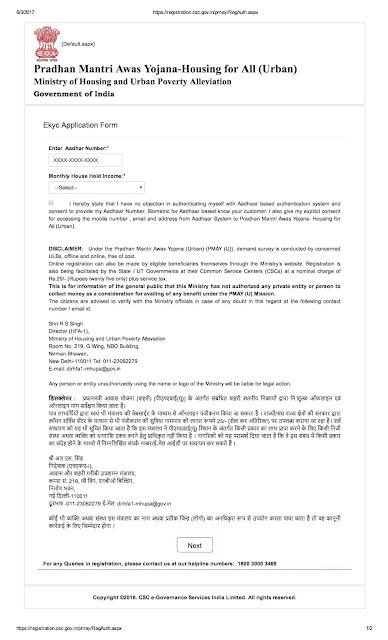 online+eKYC+registration+pmay