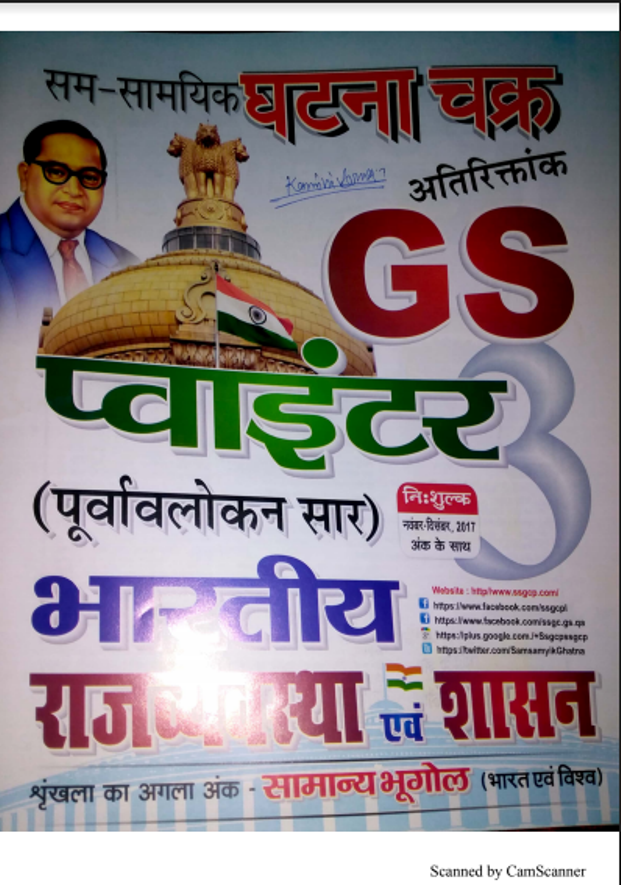Indian Polity and Governance Ghatna Chakra :For All Competitive Exam Hindi PDF Book