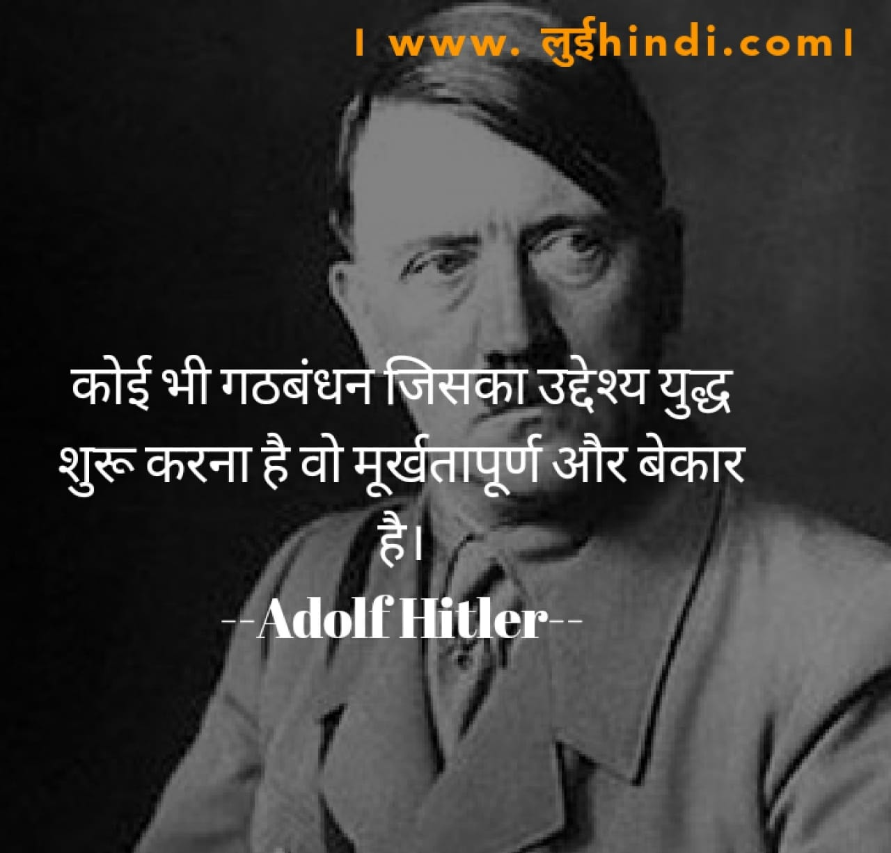 Adolf Hitler Quotes in Hindi - www.luiehindi.com