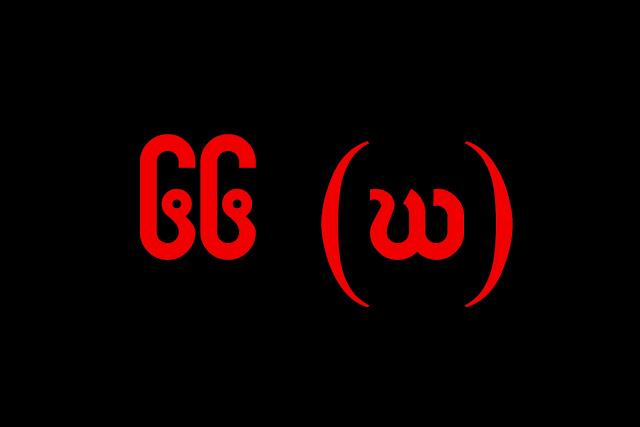 ထက္ေခါင္လင္း (Myanmar Now) ● NLD ေခါင္းေဆာင္မ်ားၾကား ၆၆ (ဃ) အေပၚ အျမင္မတူ