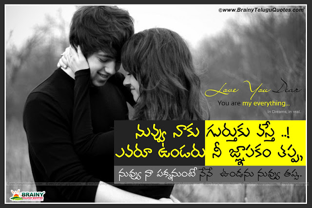 Here is Best telugu heart touching love quotes, Heart touching love quotes in telugu, Beautiful telugu love lines, Love quotes in telugu language, Trending quotes about love and life, Best famous telugu love quotes about love and life , Online telugu love quotes, Heart touching telugu quotes, Feeling alone quotes in telugu, Sad alone quotes in telugu, Telugu Latest Love Failure Quotations, Best Telugu Love Failure Images, Latest Telugu Love Failure Wallpapers, Best Telugu Love Failure Messages,Heart Touching romantic love quotes in telugu with couple hugging hd wallpaper