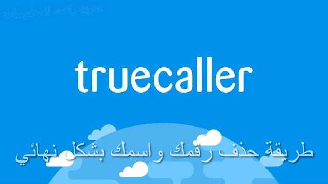 http://www.rftsite.com/2019/04/how-truecaller-unlist.html