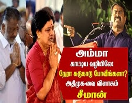 Seeman Speech 27-03-2017 Jayalalitha