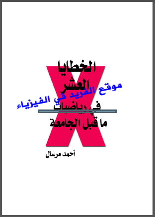 تحميل كتاب الخطايا السبع pdf