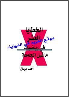 تحميل كتاب الخطايا العشر في رياضيات ما قبل الجامعة pdf