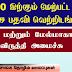 30+ அரச பதவி வெற்றிடங்கள் : மாநகர மற்றும் மேல்மாகாண அபிவிருத்தி அமைச்சு.